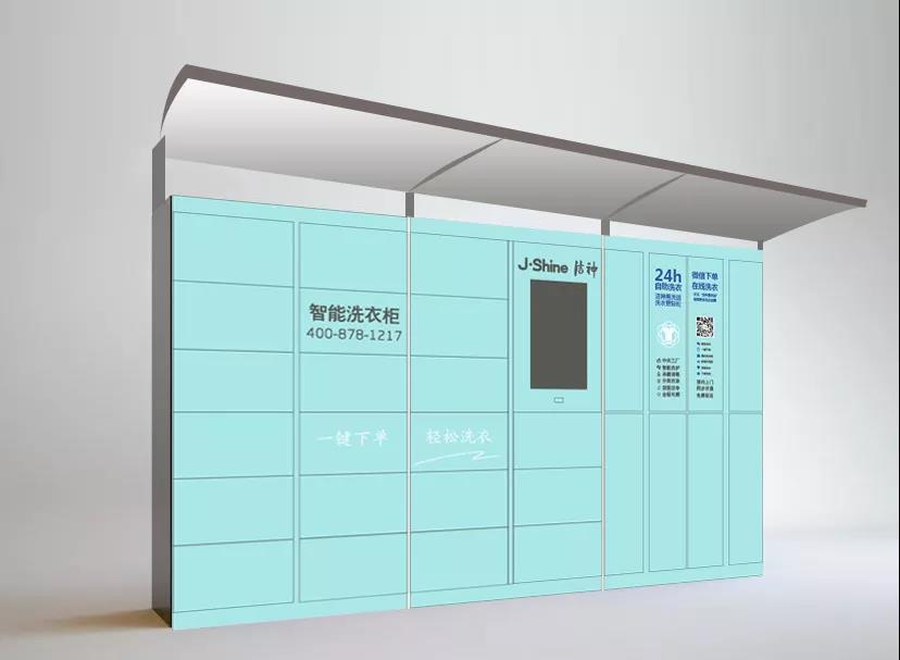 新用户免洗丨冠军国际betcmp智能收衣柜上线再推活动福利
