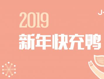 """△「冠军国际betcmp • 双旦」2018最后一波充送狂欢,新年快""""充""""鸭!"""